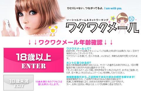 ワクワクメール2012.jpg